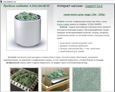 Купить камень для бани